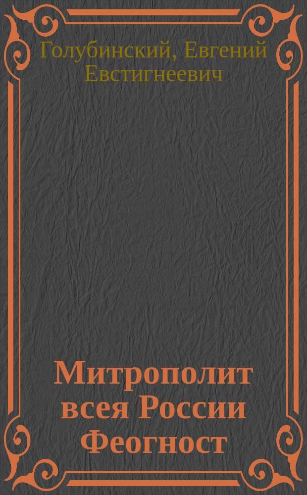 Митрополит всея России Феогност