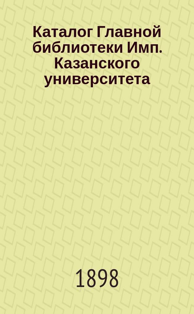 Каталог Главной библиотеки Имп. Казанского университета : Отд. кн., выделен. из Гл. б-ки, для пользования студентам Казан. ун-та. Дополнение 1-е... : Дополнение 1-е...