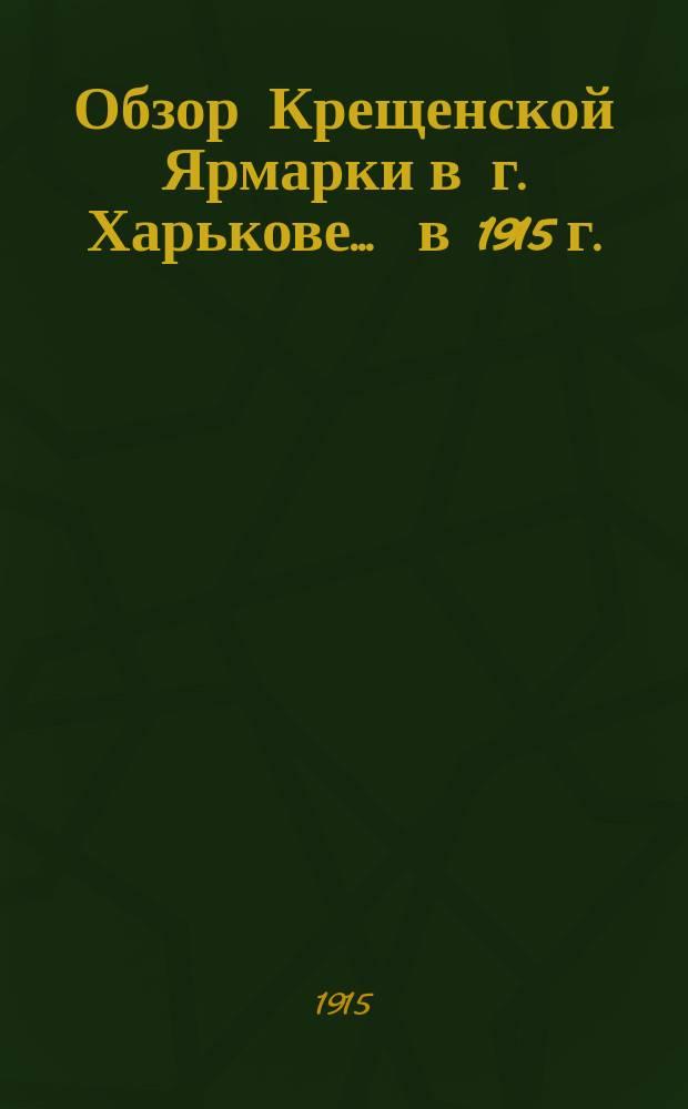 Обзор Крещенской Ярмарки в г. Харькове... ... в 1915 г.