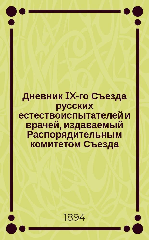 Дневник IX-го Съезда русских естествоиспытателей и врачей, издаваемый Распорядительным комитетом Съезда