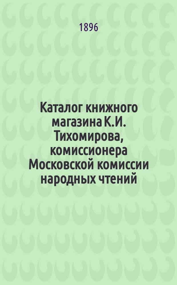 Каталог книжного магазина К.И. Тихомирова, комиссионера Московской комиссии народных чтений... [... 1896 год]