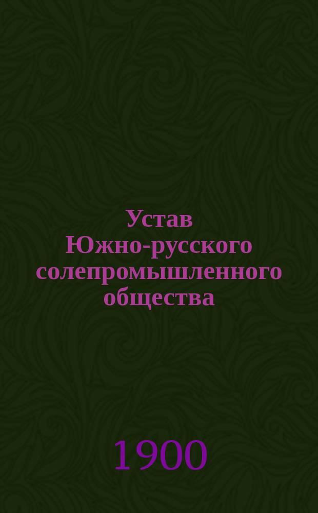 Устав Южно-русского солепромышленного общества