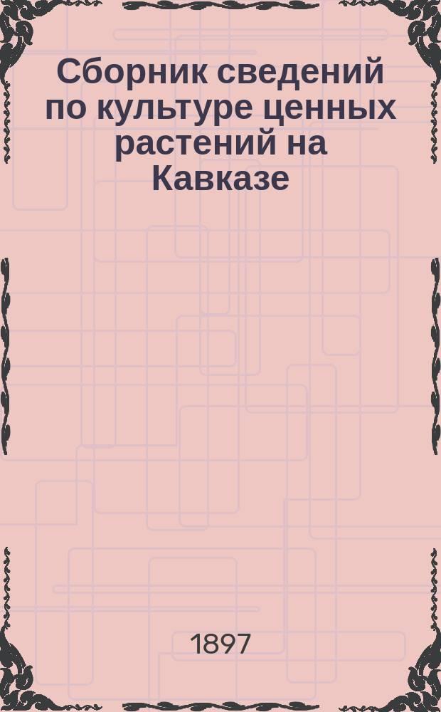 Сборник сведений по культуре ценных растений на Кавказе : Вып. 1-. Вып. 3