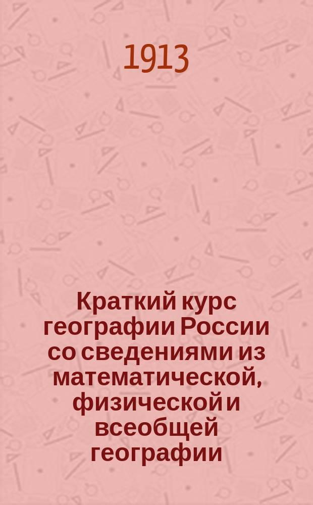 Краткий курс географии России со сведениями из математической, физической и всеобщей географии : С прил. карты Европ. России