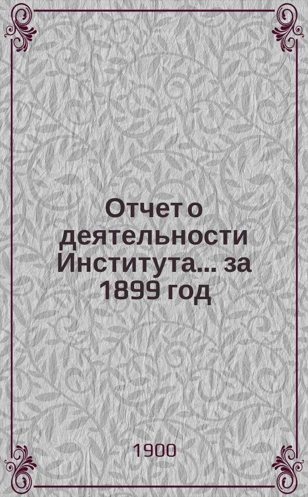 Отчет о деятельности Института ... за 1899 год