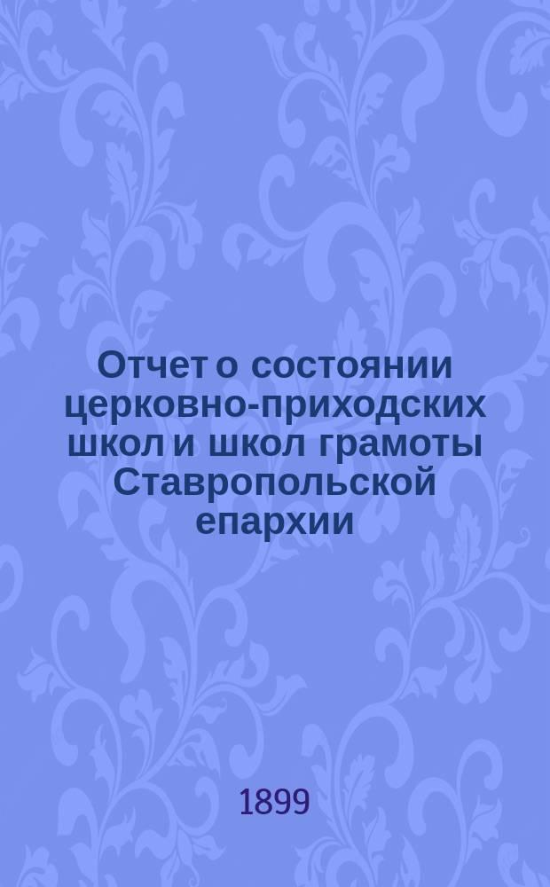 Отчет о состоянии церковно-приходских школ и школ грамоты Ставропольской епархии... ... за 1897-8 учебный год