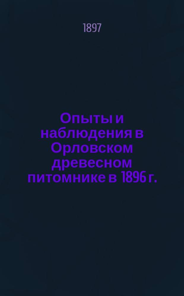 Опыты и наблюдения в Орловском древесном питомнике в 1896 г.