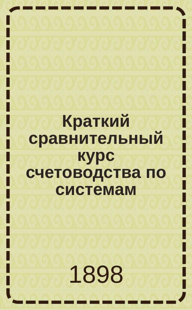 Краткий сравнительный курс счетоводства по системам: простой, двойной и русской самоповерочной, упрощенной, тройной. Часть практическая