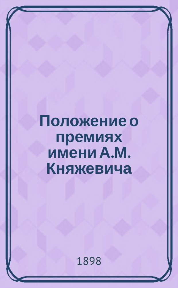 Положение о премиях имени А.М. Княжевича : Утв. 18 нояб. 1896 г. министром финансов