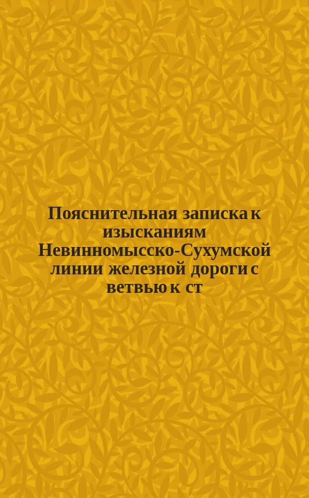 Пояснительная записка к изысканиям Невинномысско-Сухумской линии железной дороги с ветвью к ст. Ново-Сенаки Закавказской жел. дороги