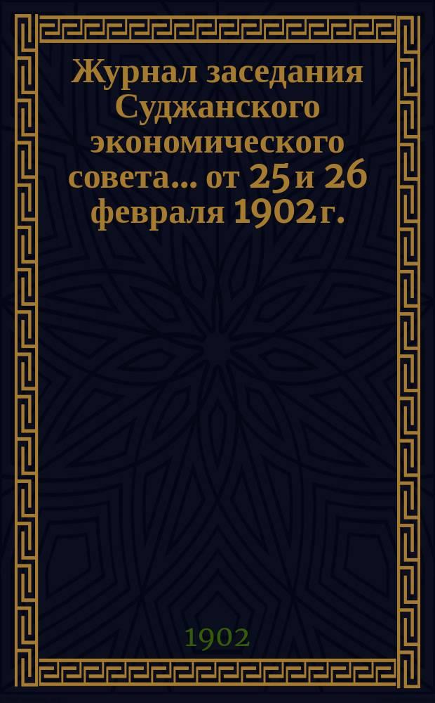 Журнал заседания Суджанского экономического совета... от 25 и 26 февраля 1902 г.