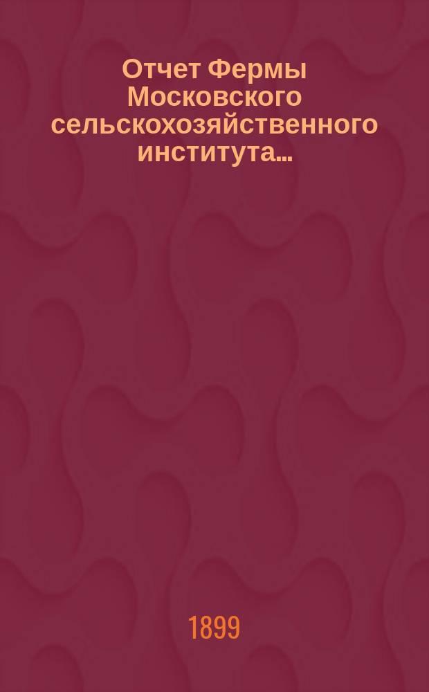 Отчет Фермы Московского сельскохозяйственного института...