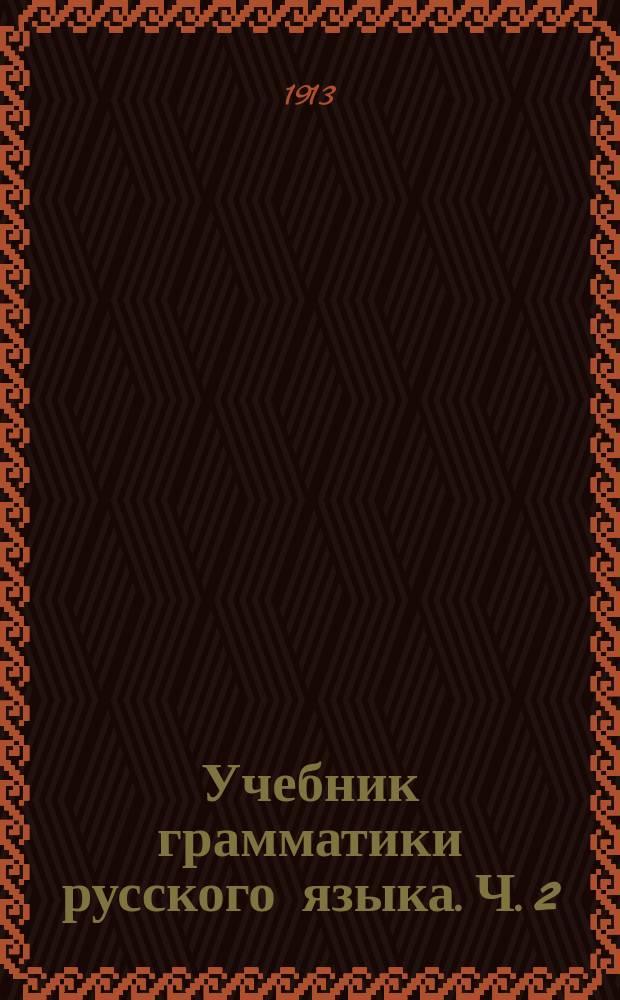 Учебник грамматики русского языка. Ч. 2 : Синтаксис