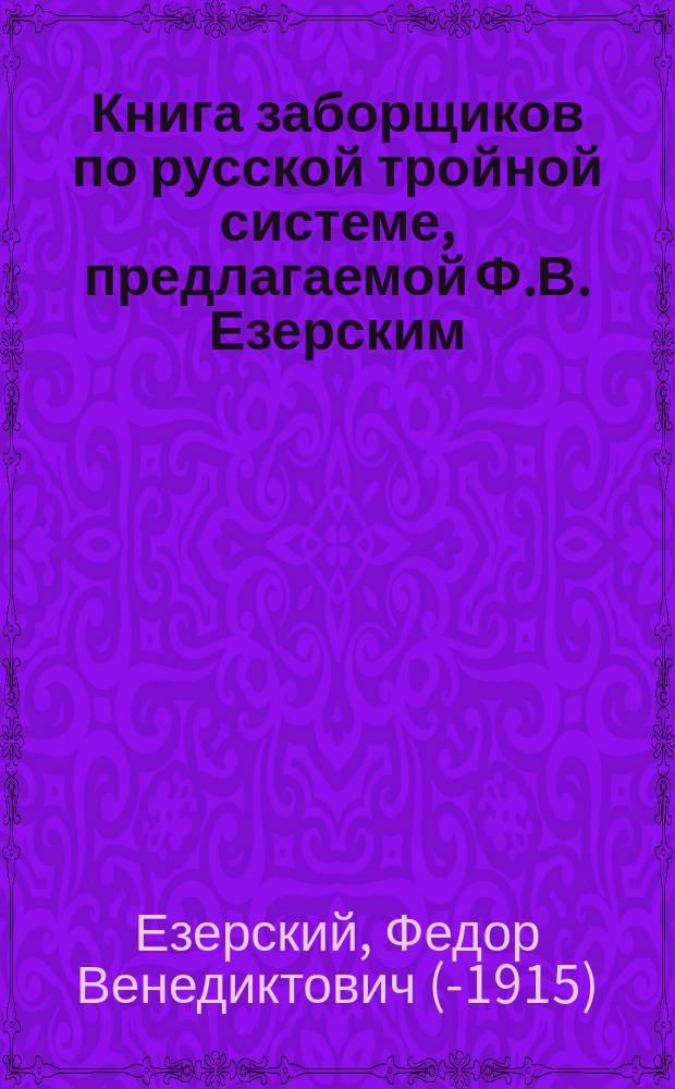 Книга заборщиков по русской тройной системе, предлагаемой Ф.В. Езерским