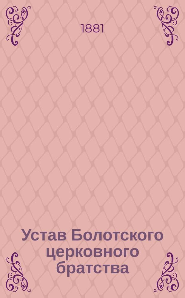 Устав Болотского церковного братства : Утв. 2 мая 1881 г.