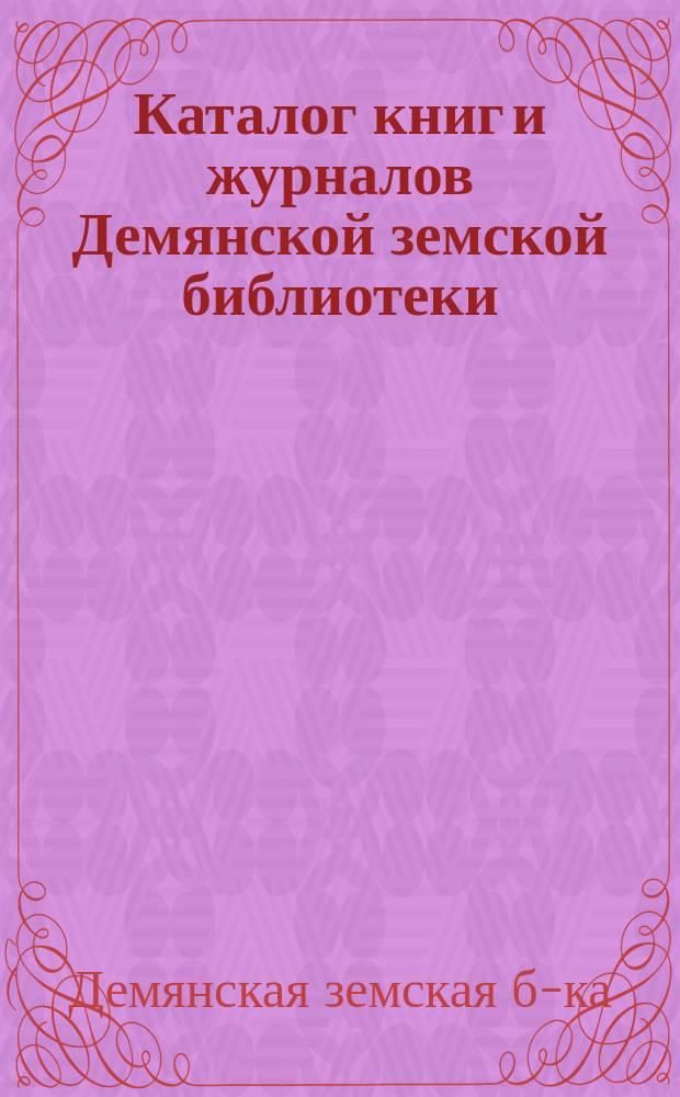 Каталог книг и журналов Демянской земской библиотеки : Сост. в 1897 г