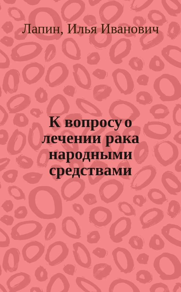 К вопросу о лечении рака народными средствами : Лечение рака настоем трутовика : (Polyporus igniarius)