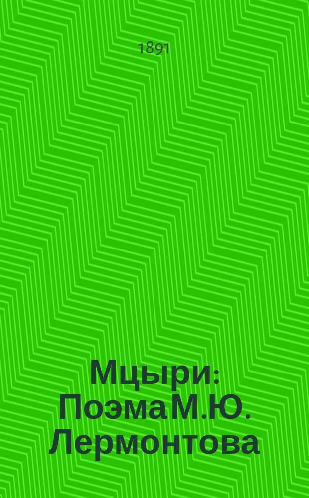...Мцыри : Поэма М.Ю. Лермонтова