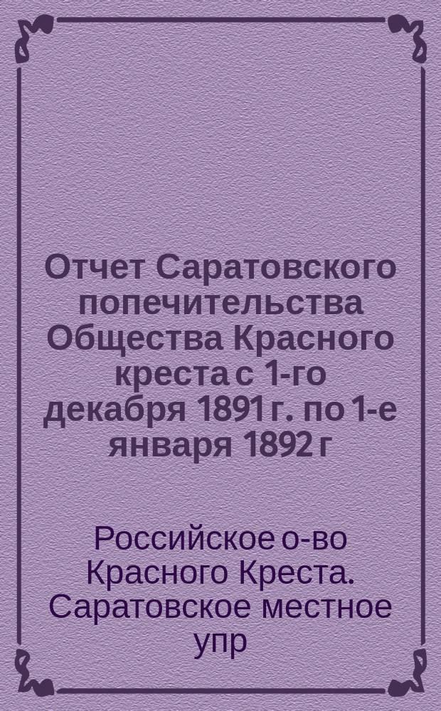 Отчет Саратовского попечительства Общества Красного креста с 1-го декабря 1891 г. по 1-е января 1892 г.