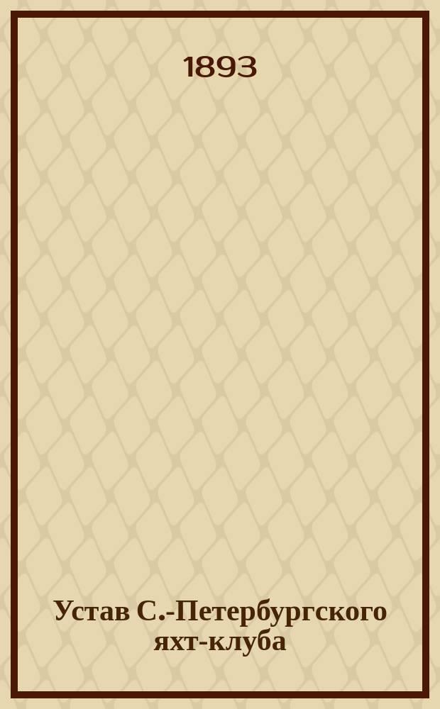 Устав С.-Петербургского яхт-клуба : Часть хозяйственная : Утв. 15 марта 1893 г.