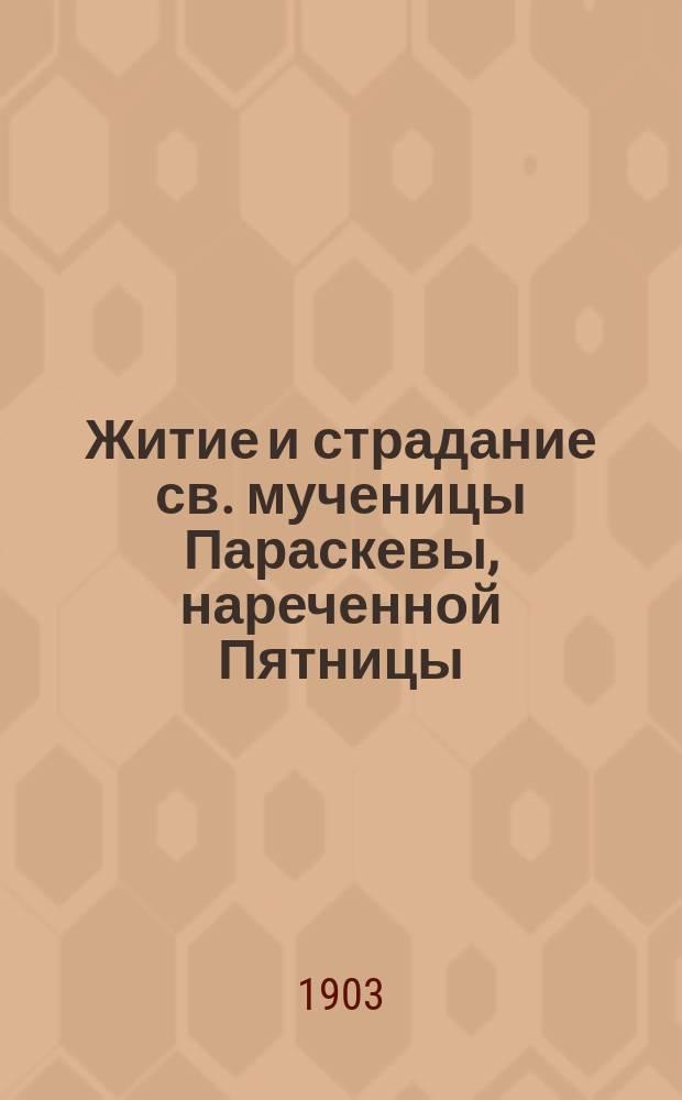 Житие и страдание св. мученицы Параскевы, нареченной Пятницы