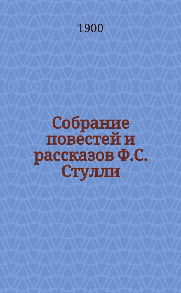 Собрание повестей и рассказов Ф.С. Стулли