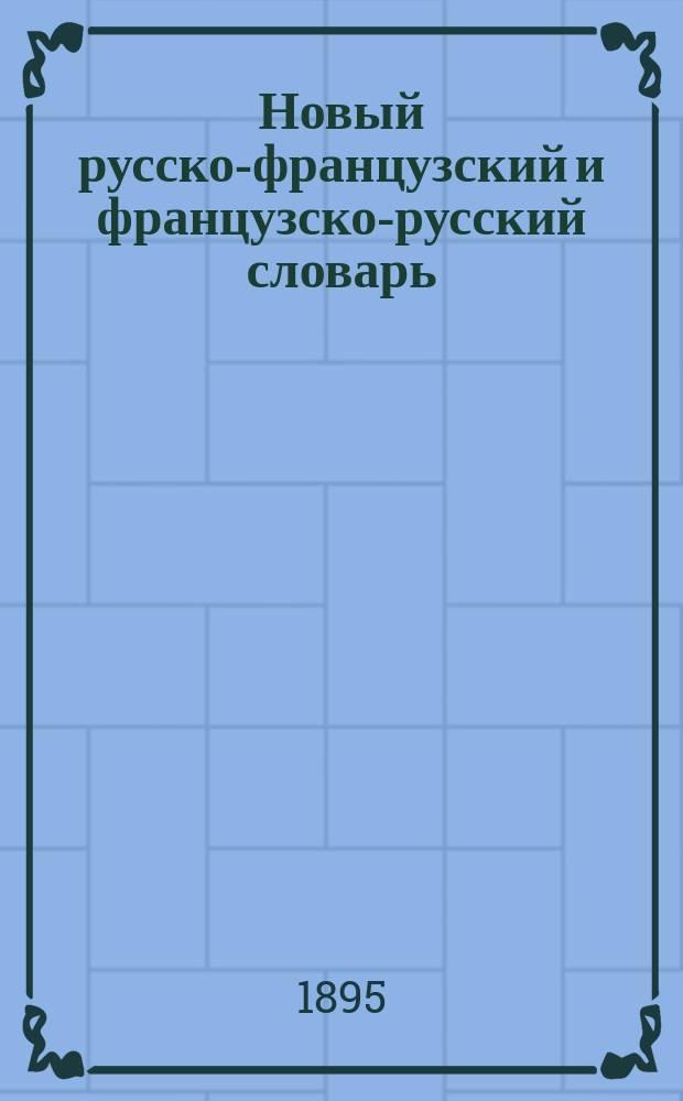 Новый русско-французский и французско-русский словарь : Ч. рус.-фр
