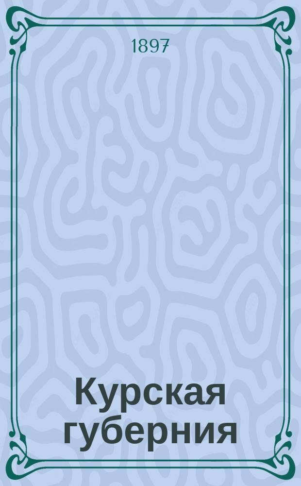 Курская губерния : Стат. обзор. 1896 г