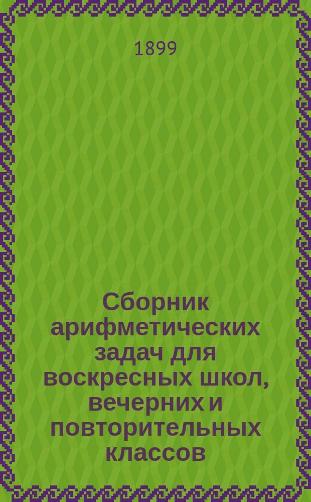 Сборник арифметических задач для воскресных школ, вечерних и повторительных классов : Курс сред. и ст