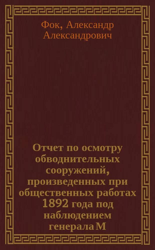 Отчет по осмотру обводнительных сооружений, произведенных при общественных работах 1892 года под наблюдением генерала М.Н. Анненкова