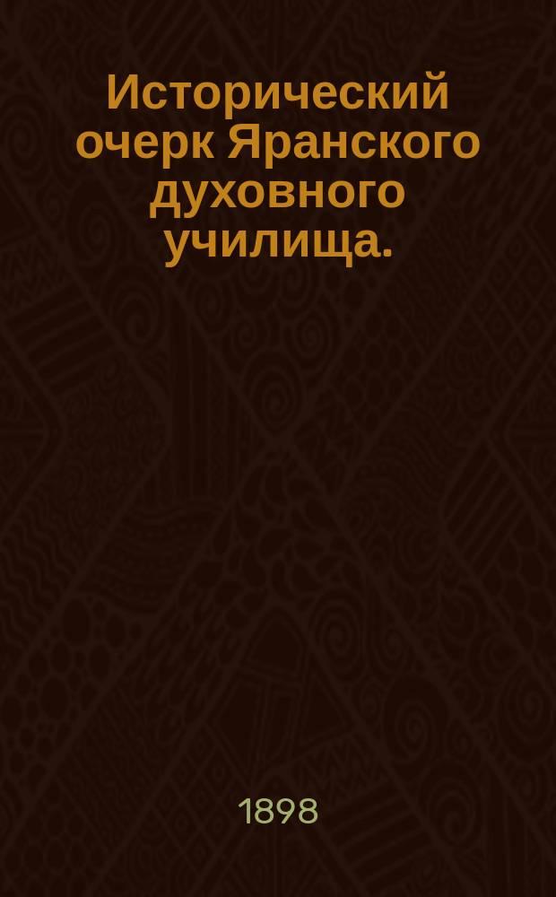 Исторический очерк Яранского духовного училища. (1822-1894 гг.)