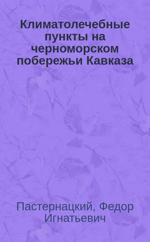 Климатолечебные пункты на черноморском побережьи Кавказа