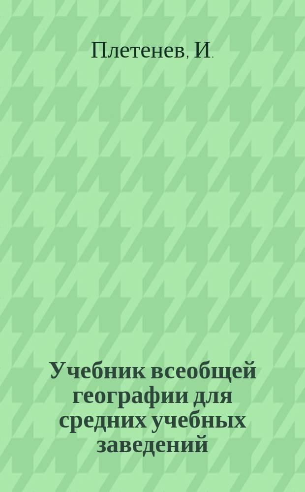 Учебник всеобщей географии для средних учебных заведений : Ч. 1-