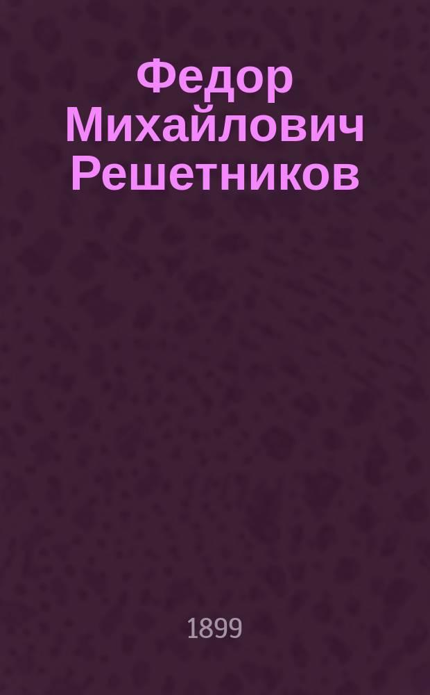 Федор Михайлович Решетников : Жизнь и сочинения