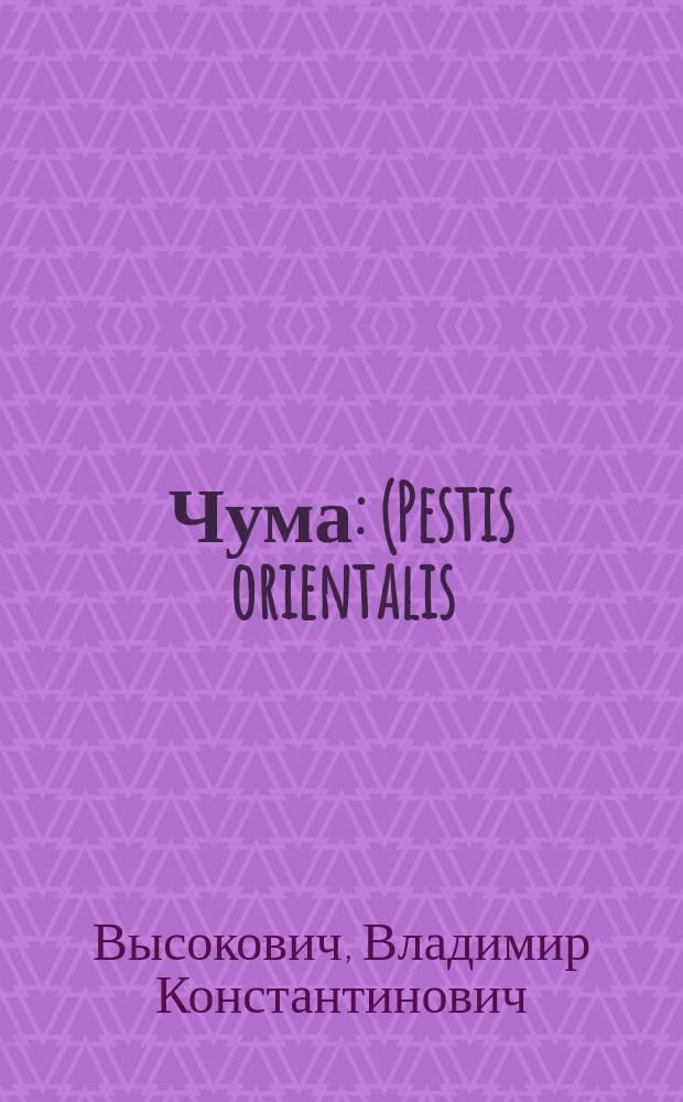 Чума : (Pestis orientalis)