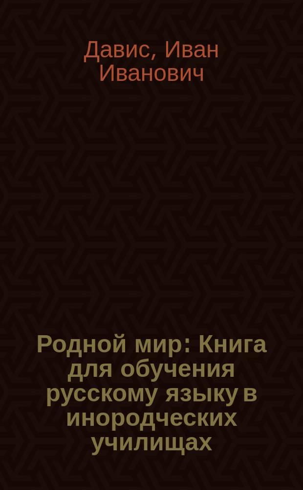 ...Родной мир : Книга для обучения русскому языку в инородческих училищах