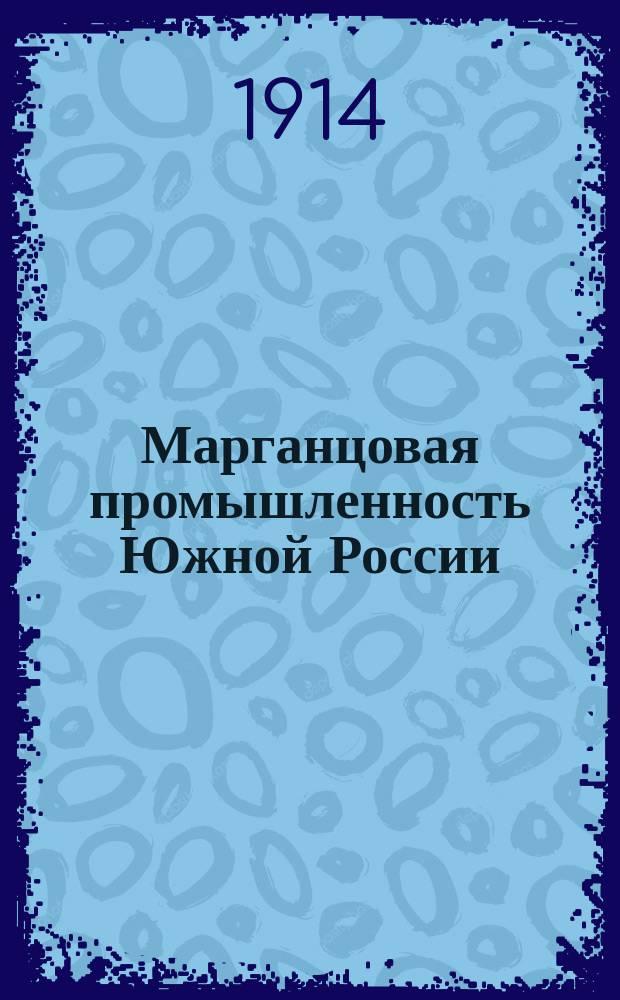 Марганцовая промышленность Южной России
