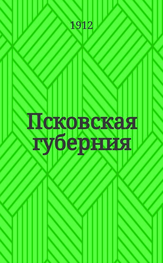 Псковская губерния : (Свод данных оценоч.-стат. исслед.). Т. 1. Т. 9 : Итоги по губернии