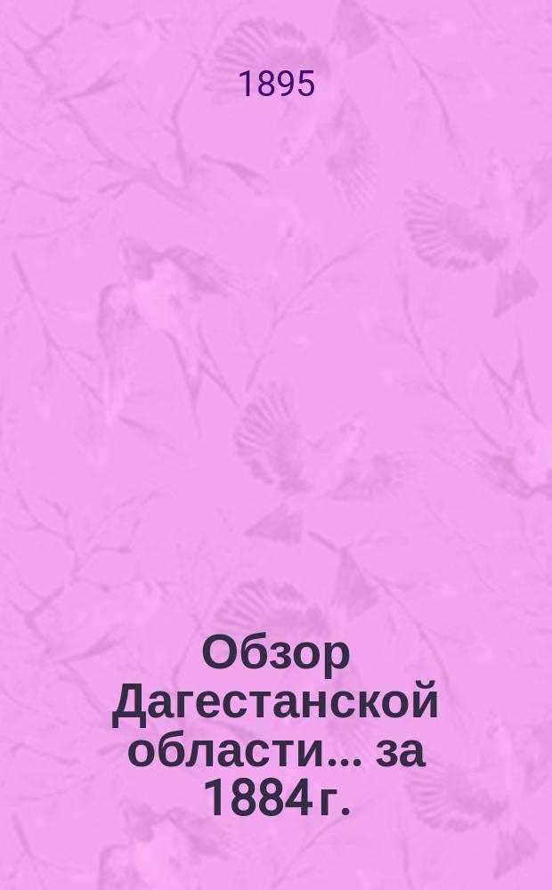 Обзор Дагестанской области ... за 1884 г.