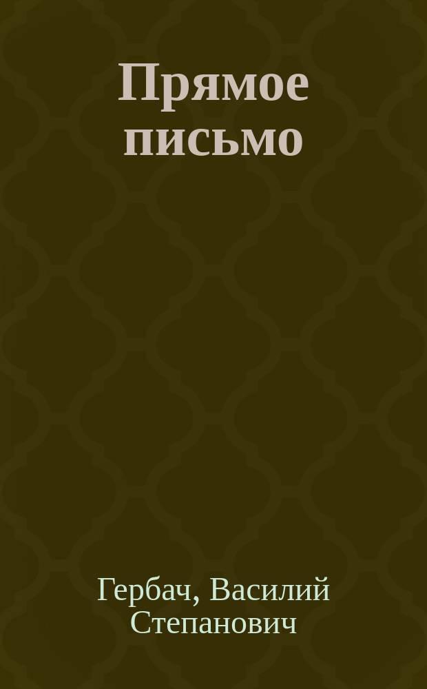 Прямое письмо : Новые русские прописи, как пособие для начального обучения в школе и дома