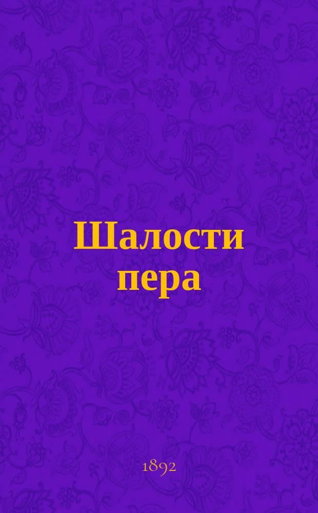 Шалости пера : Шуточ. стихотворения Сергея Кречетова