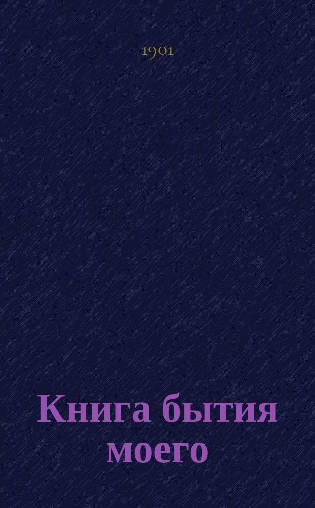 Книга бытия моего : Дневники и автобиогр. записки еп. Порфирия Успенского. Т. 7