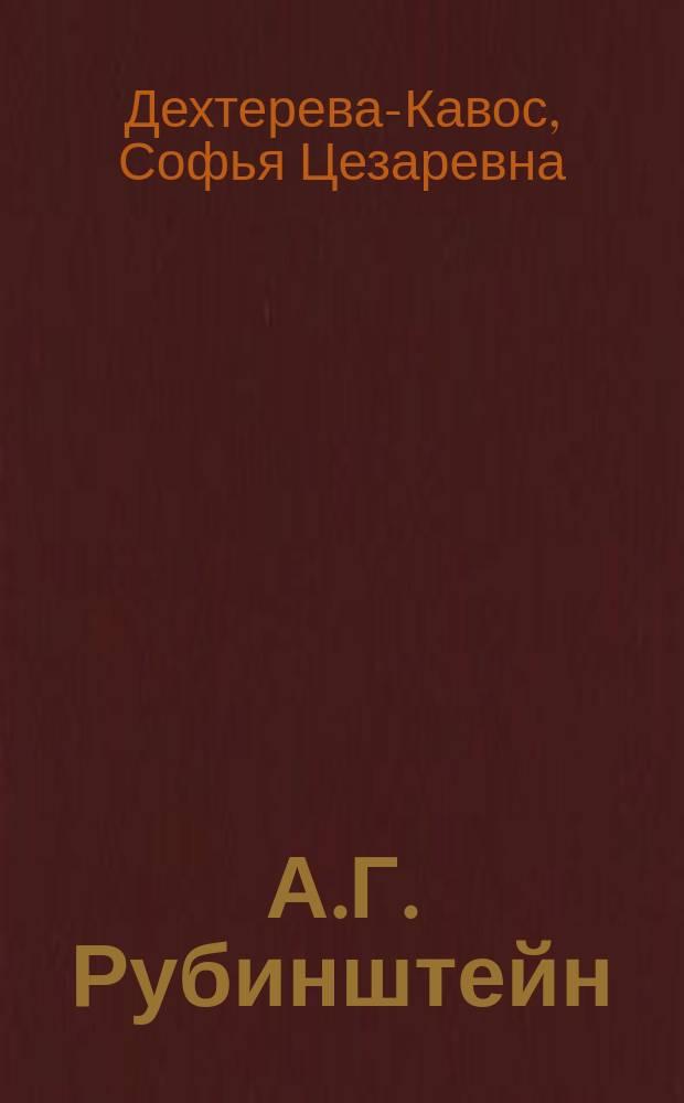 А.Г. Рубинштейн : Биогр. очерк 1829-1894 г. и муз. лекции (курс фортепиан. лит.) 1888-1889 : С 2 портр. и 35 нот. прим