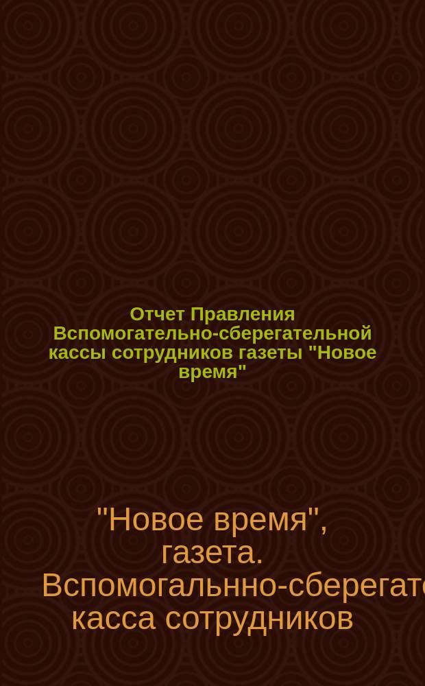 """Отчет Правления Вспомогательно-сберегательной кассы сотрудников газеты """"Новое время""""..."""