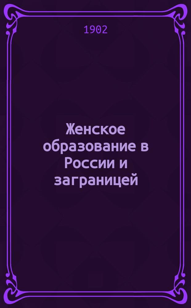 Женское образование в России и заграницей : Ист. справки и практ. указания