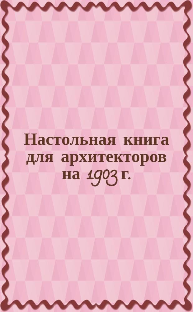 Настольная книга для архитекторов на 1903 г.
