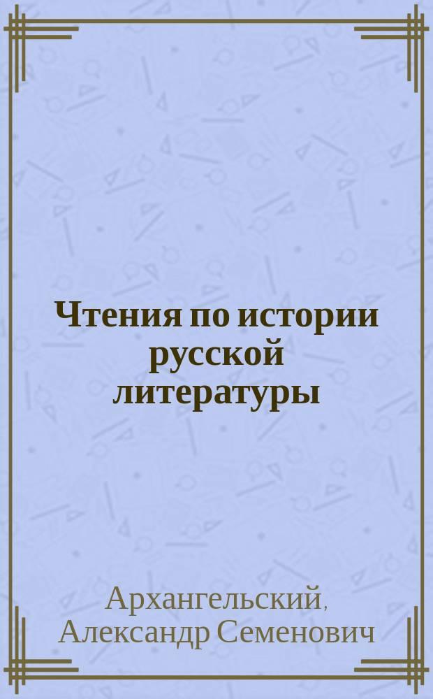 Чтения по истории русской литературы