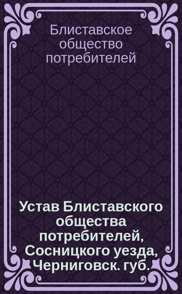 Устав Блиставского общества потребителей, Сосницкого уезда, Черниговск. губ.