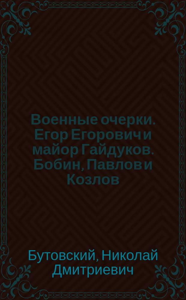 Военные очерки. Егор Егорович и майор Гайдуков. Бобин, Павлов и Козлов