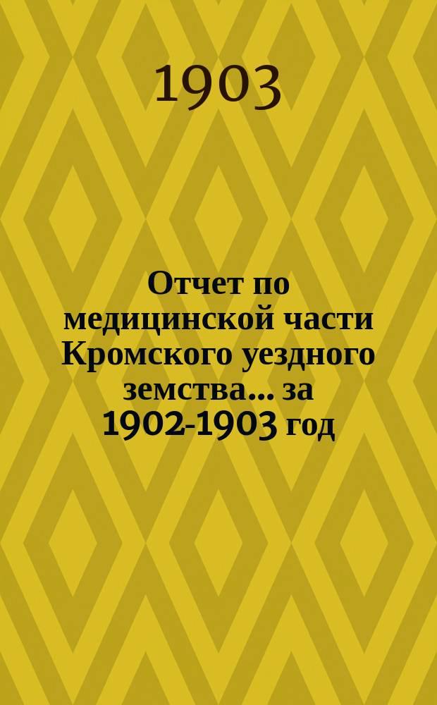 Отчет по медицинской части Кромского уездного земства... за 1902-1903 год
